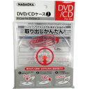 ナガオカ CD/DVDケース 1枚用 PW-901 TO