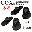 COX レザーサンダル 本革 メンズ 全2色 ブラック、ブラウン