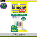 キモニー(Kimony) クエークバスター[グリーン/パープル(GN/PR)]Quake Buster(KVI205)(ウィンブルドン限定カラー)[M便 1/4](ダンパー ..