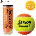 スリクソン(SRIXON)ジュニア用テニスボール ステージ2(オレンジ)STAGE2 ORANGE(3個ボトル)(STG2ORSA3DOZ)(ジュニアボール ボール ジュニア 球 小物 キッズ テニスボール テニス用品 ジュニア用 プレゼント テニサポ グッズ) 05P03Dec16