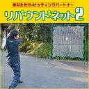 リバウンド ジュニア ストローク ソフトテニス