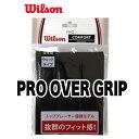ウィルソン(Wilson)プロオーバーグリップ(3本)ブラック PRO OVER GRIP 3PK(WRT0630L)[M便 1/4](オーバーグリップ ウィル...