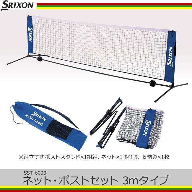 スリクソンショートテニスネット・ポストセット収納ケース付(SST6000)(テニスコート整備ネットD