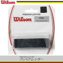ウィルソン(Wilson)プレミアム レザー グリップ[ブラック]PREMIUM LEATHER GRIP(WRZ470300)(テニス リプレイスメントグリップテープ 元..