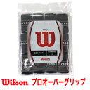 ウィルソン プロオーバーグリップ(12本セット ブラック)PRO OVERGRIP12PK BK (WRZ4022BK)[M便 1/1](グリップテープ ラケッ...