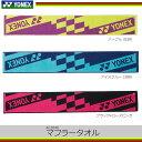 ヨネックス(Yonex)マフラータオル(AC1046) 05P03Dec16