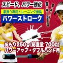 テニス素振り専用トレーニング器具パワーストローク(パワーアップ・ダブルハンド用)おもり250g/総重量700g[硬式テニス用](TPS-N56R/TPS-N56B/)(筋トレ グッズ テニス練習機 テニス 1人 練習器具 テニス練習 テニス用品 テニス練習用品) P20Aug16