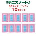 テニスノート/tennis note(10冊セット)/B6サイズ/ピンク[作戦ノート/卒業記念//連