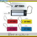ヨネックス(Yonex)IDタグ(キーホルダー、ネームプレート)[レッド、イエロー、ホワイト、ピンク、シアン](AC500)[M便 1/6](キー 鍵 お名前 おなまえ ネーム 名札 目印 めじるし 雑貨 小物 プレゼント グッズ) 05P03Dec16