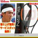 ウィルソン(Wilson)バーン 95CV BURN 95C