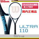 ウィルソン(Wilson)ウルトラ110ULTRA 110(WRT737720)(テニス ラケット 硬式 硬式テニスラケット 硬式ラケット 硬式テニス ダブルス 試..