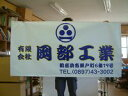 フルカラー出力・垂れ幕・ポスター4.5mサイズ(文字のみ)1000X4500mm!! ..