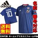 送料無料! 番号・名前入れ可能! adidas(アディダス)サッカー日本代表 ホームレプリカユニフォーム半袖 応援グッズ スポーツウェア W杯 ワールドカップ drn93