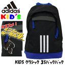 adidas(アディダス)KIDS クラシック 3Sバックパック 子供用 キーホルダー リュックサック far05