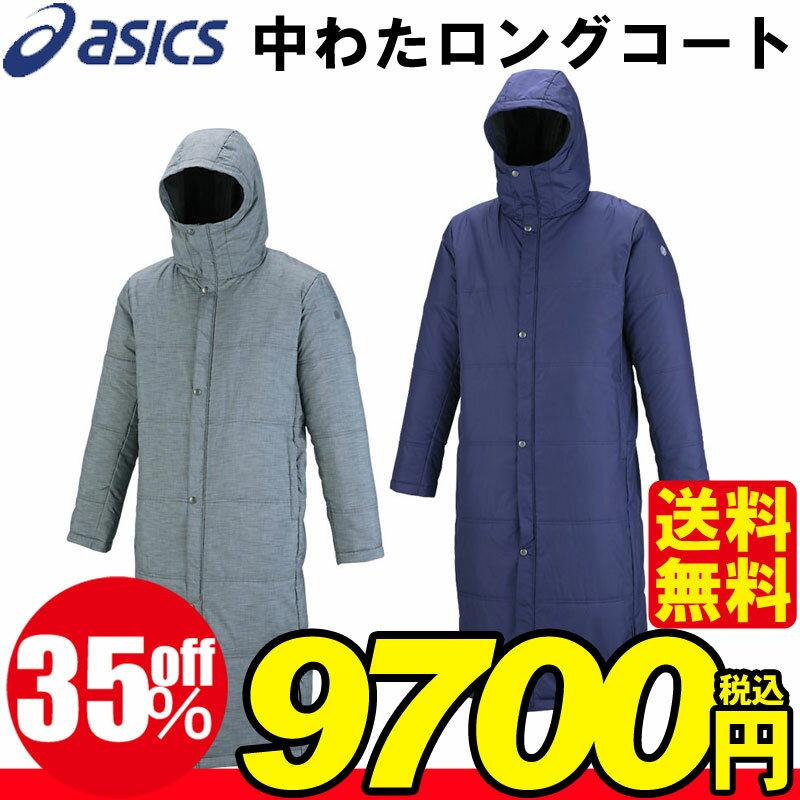 即納可Asics(アシックス)中綿ロングコートスポーツウェアサッカーベンチコート防寒ジャケット送料無