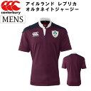CANTERBURY(カンタベリー)アイルランド レプリカオルタネイトジャージー(メンズ)ラグビー 半袖シャツ スポーツ rg36541