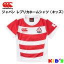 CANTERBURY(カンタベリー) ジャパン レプリカホームシャツ(キッズ) 子供用 スポーツ 半袖 rgj36064