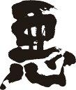 【悪】書道家が書く漢字Tシャツ おもしろTシャツ 本物の筆文字を使用したオリジナルプリントTシャツ書道家が書いた文字を和柄漢字Tシャ..