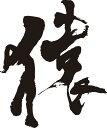 ショッピング名入れ 【猿】書道家が書く漢字Tシャツ おもしろTシャツ 本物の筆文字を使用したオリジナルプリントTシャツ書道家が書いた文字を和柄漢字Tシャツにしました☆今ならオリジナルTシャツ2枚以上で【送料無料】☆ 名入れ 誕生日プレゼント 【楽ギフ_名入れ】 pt1 ..
