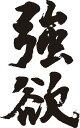 【強欲(縦書)】書道家が書く漢字Tシャツ おもしろTシャツ 本物の筆文字を使用したオリジナルプリントTシャツ書道家が書いた文字を和..