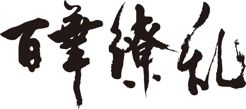 が書く漢字パーカー -四字熟語 ...