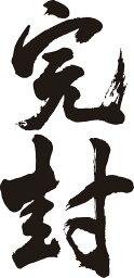 【完封(縦書)】書道家が書く漢字Tシャツ おもしろTシャツ 本物の筆文字を使用したオリジナルプリントTシャツ書道家が書いた文字を和柄漢字Tシャツにしました☆今ならオリジナルTシャツ2枚以上で【送料無料】☆ 名入れ プレゼント 【楽ギフ_名入れ】 pt1 ..
