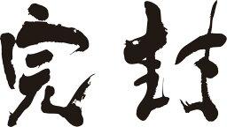【完封(横書)】書道家が書く漢字Tシャツ おもしろTシャツ 本物の筆文字を使用したオリジナルプリントTシャツ書道家が書いた文字を和柄漢字Tシャツにしました☆今ならオリジナルTシャツ2枚以上で【送料無料】☆ 名入れ プレゼント 【楽ギフ_名入れ】 pt1 ..