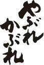 【やぶれかぶれ(縦書・2行)】書道家が書く漢字Tシャツ 本物の筆文字を使用したオリジナルプリントTシャツ書道家が書いた文字を和柄漢..