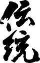 ショッピング誕生日 【伝統(縦書)】書道家が書く漢字Tシャツ おもしろTシャツ 本物の筆文字を使用したオリジナルプリントTシャツ書道家が書いた文字を和柄漢字Tシャツにしました☆今ならオリジナルTシャツ2枚以上で【送料無料】☆ 名入れ 誕生日プレゼント 【楽ギフ_名入れ】 pt1 ..