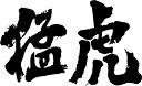 ショッピングおもしろ 【猛虎(横書)】書道家が書く漢字Tシャツ おもしろTシャツ 本物の筆文字を使用したオリジナルプリントTシャツ書道家が書いた文字を和柄漢字Tシャツにしました☆今ならオリジナルTシャツ2枚以上で【送料無料】☆ 名入れ 誕生日プレゼント 【楽ギフ_名入れ】 pt1 ..