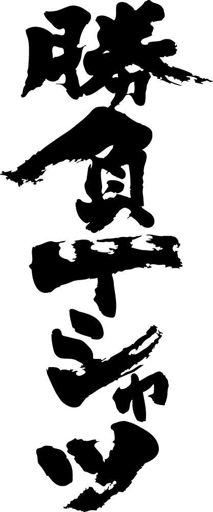 【勝負Tシャツ(縦書)】書道家が書く漢字Tシャツ...の商品画像