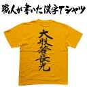 ◆大般若長光(縦書)◆日本一に輝いた現代の名工が書く漢字Tシャツ T-timeオリジナル 名刀 おもしろTシャツ プリントTシャツ カスタムオー..