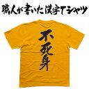 ◆不死身(縦書)◆日本一に輝いた現代の名工が書く漢字Tシャツ T-timeオリジナル おもしろTシャツ プリントTシャツ カスタムオーダーメイ..
