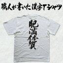 ◆肥満体質(縦書)◆日本一に輝いた現代の名工が書く漢字Tシャツ T-timeオリジナル おもしろTシャツ プリントTシャツ カスタムオーダー...