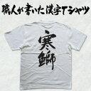 ◆寒鰤(縦書)◆日本一に輝いた現代の名工が書く漢字Tシャツ ...