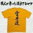 ◆空手道(縦書)◆日本一に輝いた現代の名工が書く漢字Tシャツ T-timeオリジナル おもしろTシャツ プリントTシャツ カスタムオーダーメイ..