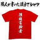 ◆後期高齢者(縦書)◆日本一に輝いた現代の名工が書いた漢字Tシャツ T-timeオリジナル プリント