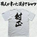 ◆村正(縦書)◆日本一に輝いた現代の名工が書く漢字Tシャツ T-timeオリジナル おもしろTシャツ プリントTシャツ カスタムオーダーメイド..