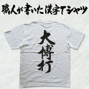 ◆大博打(縦書)◆日本一に輝いた現代の名工が書いた漢字Tシャツ T-timeオリジナル プリントTシ