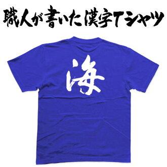 ◆能定做在海◆日本裏數第一,并且發出光芒的現代的名匠寫的漢字T恤T-time原始物印刷T恤特別定做的毛筆文字T恤☆現在是漢字T恤超過2張[郵費免費]并且☆[把輕鬆的gifu_名放進去]pt1.。