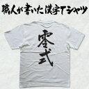 ◆零式(縦書)◆日本一に輝いた現代の名工が書く漢字Tシャツ T-timeオリジナル おもしろTシャツ プリントTシャツ カスタムオーダーメイド..