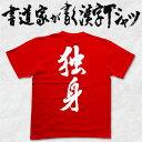 【独身(縦書)】書道家が書く漢字Tシャツ おもしろTシャツ ...