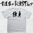 【独身(横書)】書道家が書く漢字Tシャツ おもしろTシャツ ...