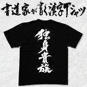 【独身貴族(縦書)】書道家が書く漢字Tシャツ おもしろTシャ...