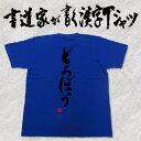 【どろぼう(縦書)】書道家が書く漢字Tシャツ 本物の筆文字を使用したオリジナルプリントTシャツ 。書道家が魂こ込めた書いた文字を和柄漢字Tシャツにしました。 ☆...