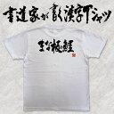 ショッピングまな板 【まな板の鯉(横書)】書道家が書く漢字Tシャツ ことわざ おもしろTシャツ 筆文字を使用したオリジナルプリントTシャツ書道家が書いた文字を和柄漢字Tシャツにしました☆今ならオリジナルTシャツ2枚以上で【送料無料】☆ 名入れ 誕生日プレゼント 【楽ギフ_名入れ】 pt1 ..