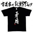 【矛盾(縦書)】書道家が書く漢字Tシャツ おもしろTシャツ 本物の筆文字を使用したオリジナルプリント