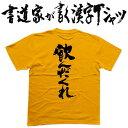 【飲んだくれ(縦書)】書道家が書く漢字Tシャツ 酒 おもしろTシャツ 本物の筆文字を使用したオリジナ