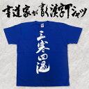 【三寒四温(縦書)】書道家が書く漢字Tシャツ おもしろTシャツ 本物の筆文字を使用したオリジナルプリ