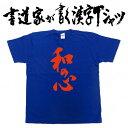 【和の心(縦書)】書道家が書く漢字Tシャツ おもしろTシャツ...